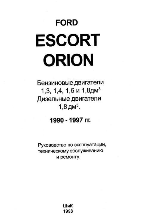 Видео Руководство Ford Escort 1987